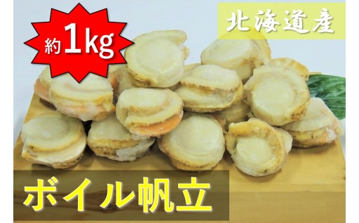 【A235】北海の恵み ホタテ(ボイル)約1kg