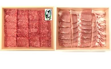 オリーブ牛&豚焼肉三昧セット s-13