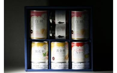 【ふるさと納税限定】讃岐罐詰セレクトギフト
