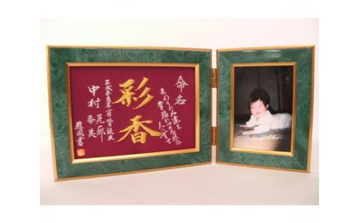 No.601 横ぶり刺繍で作る祝い額 (フォトフレーム型) / 命名 還暦 七五三 誕生日 プレゼント 手作り 大分県 おすすめ