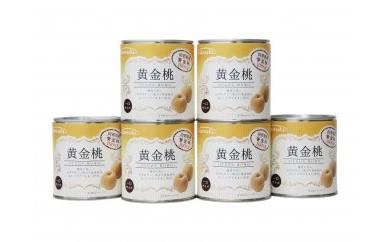 【6缶セット】黄金桃缶詰ギフト