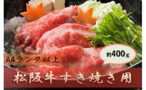 【C-014】松阪牛 すき焼き用(ウデ、バラ)約400g
