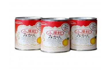 香川県産 小原紅みかん缶詰 3缶セット