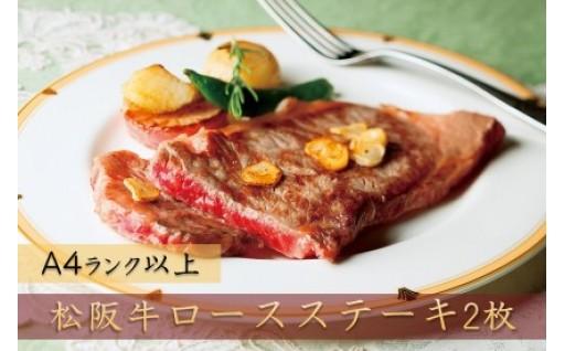 【E-015】松阪牛 ロースステーキ2枚(約180g×2)