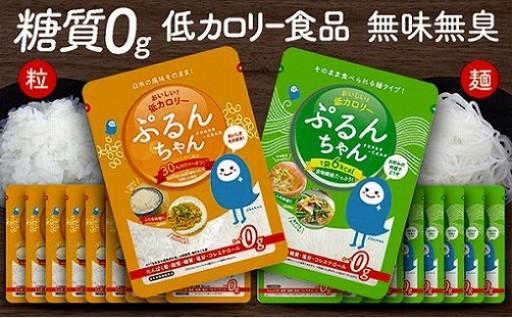 ぷるんちゃん(麺・粒ミックス)