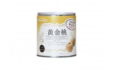 【お試し1缶】黄金桃缶詰一口サイズ