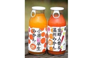 【お試し各1本】小原紅早生みかんジュース & 飲んでGO!金時人参&温州みかん飲料