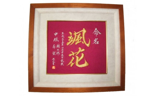 No.608 横ぶり刺繍で作る祝い額 (色紙型) / 命名 還暦 七五三 誕生日 プレゼント 手作り 大分県 おすすめ