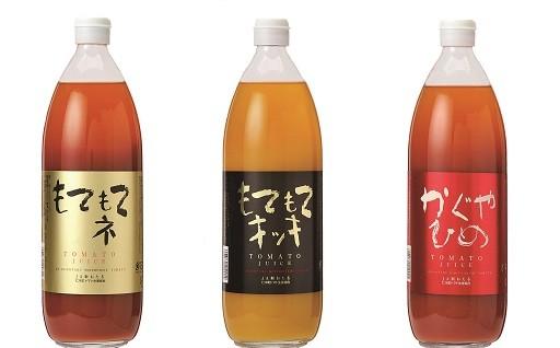北海道仁木町ミニトマトジュース3種セット(もてもてネ、キッキ、かぐや)