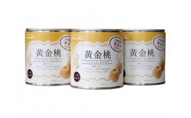 黄金桃缶詰一口サイズ 3缶セット