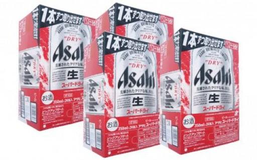 D-021  ★ドライがうまい!★アサヒスーパードライ350ml缶【4ケース96本】