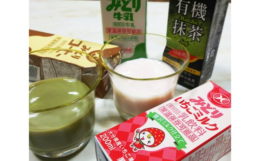 No.576 みどりおすすめドリンクセット / 飲み物 ジュース いちごミルク 豆乳 抹茶 コーヒー 珈琲 大分県 おすすめ
