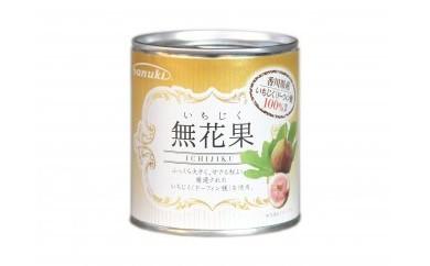 【お試し1缶】香川県産 無花果缶詰
