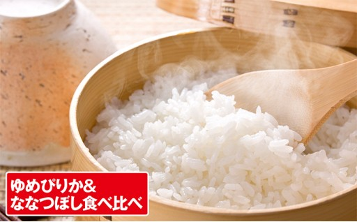 [№5525-0232]伊達市上長和産ゆめぴりか&ななつぼし食べ比べセット(計10kg)