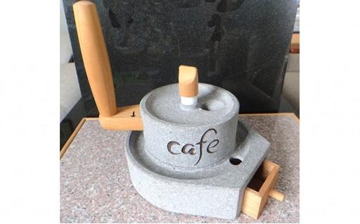 [№5525-0138]有珠山溶岩石製 石臼コーヒーミル(休日のコーヒー)