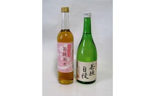 日本酒「若狭自慢」、梅酒「若狭美水」セット(化粧箱入り)【1032703】