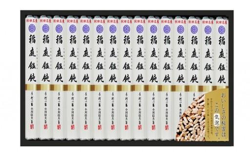 H0501 小川の稲庭うどん KE-75