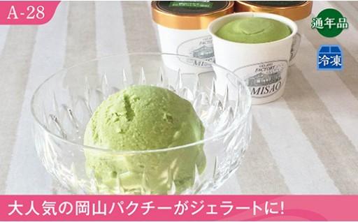 A-28 岡山パクチージェラート はちみつレモン風味
