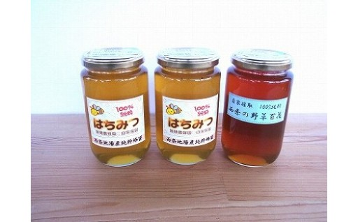 地場産純粋蜂蜜 3本セット