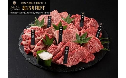 自社牧場直送加古川和牛おまかせ6点食べ比べ焼肉