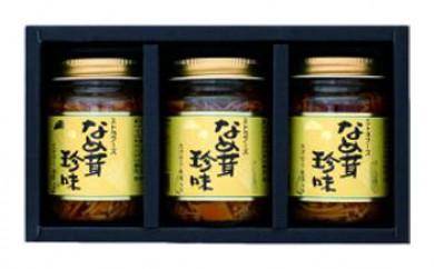 三豊市産竹の子・えのき茸使用 なめ茸珍味(松茸入り)ギフトセット 型番S-2