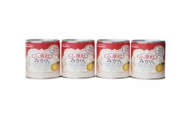 【4缶セット】香川県産 小原紅みかん缶詰ギフト