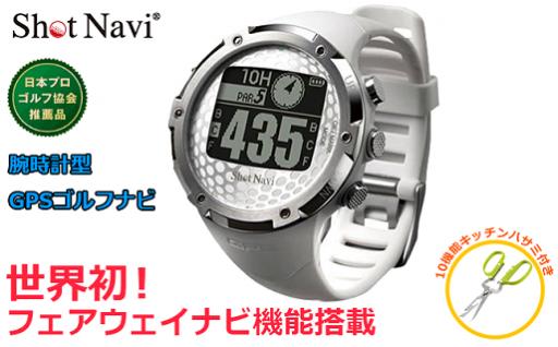 【60044】ゴルフ場距離計測器腕時計ショットナビ・フェアウェイナビW