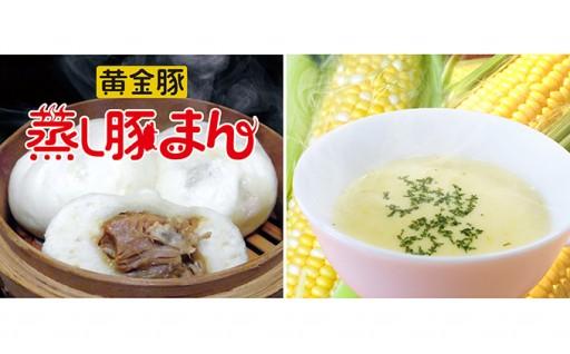 [№5525-0269]北海道伊達黄金豚の蒸し豚まん&自家農園のコーンスープセットC