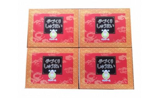 No.088 【20個入4箱】笑顔大吉ポーク 手づくりしゅうまいセット / シュウマイ 焼売 豚 ジューシー 冷凍 冷凍食品 茨城県 人気