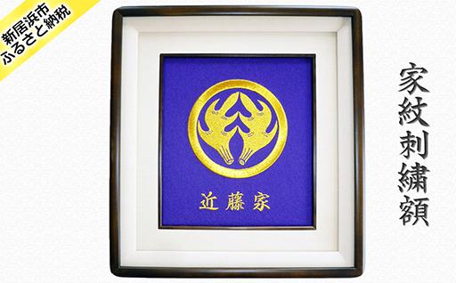 家紋刺繍額 (縦41.7cm × 横38.6cm)