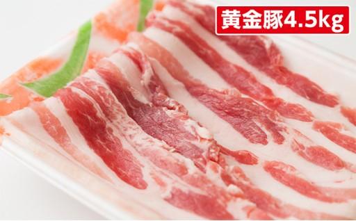 [№5525-0194]伊達産黄金豚バラスライスどどーんと4.5kg