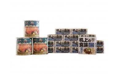 【おかずセット】いなり寿司の素3缶&机上の食論 いりこのオリーブオイル和え14缶