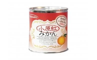 【お試し1缶】香川県産 小原紅みかん缶詰