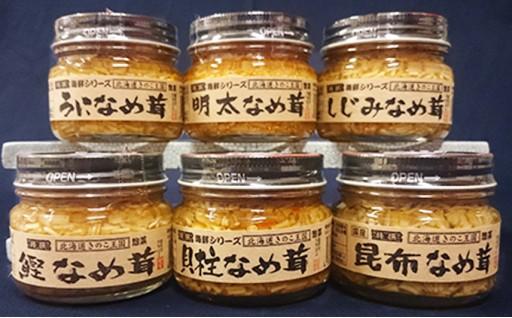 [№5525-0167]北海道伊達【きのこ王国】特製なめ茸小瓶6本セットB