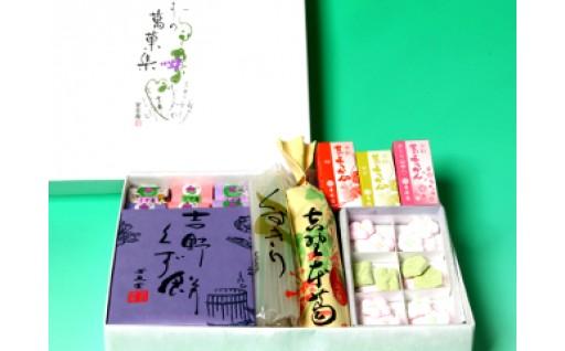 【3001-A18】葛菓集《横矢芳泉堂》