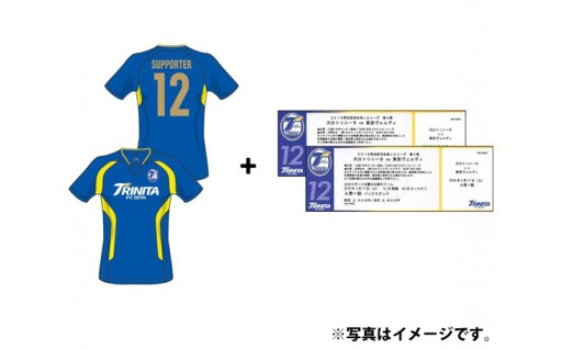 No.605 大分トリニータホームゲーム観戦チケット+コンフィットTシャツ【50pt】
