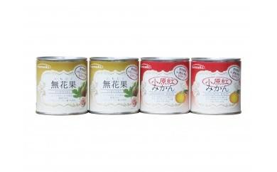 【4缶セット】香川県産 フルーツ缶詰ギフト
