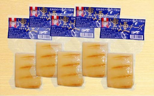 [№5525-0264]北海道産ナラチップの燻煙チーズ5個セット