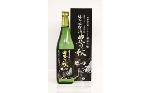 (1)-48純米吟醸 豊の秋 堀尾吉晴公