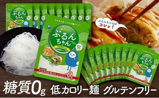 ぷるんちゃん(麺タイプ)
