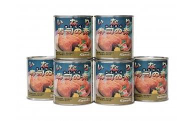 いなり寿司の素缶詰 6缶セット