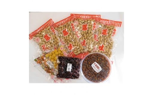 殻つき落花生(160g×4袋)と豆菓子4種セット【1035531】