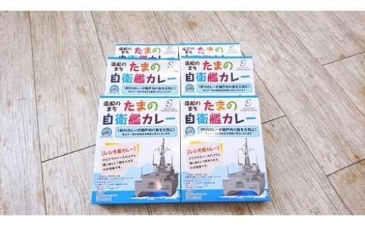 204_玉野自衛艦カレー「ひびき」風レトルトパック6個セット[2018]