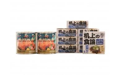 【おかずセット】いなり寿司の素2缶&机上の食論 いりこのオリーブオイル和え8缶