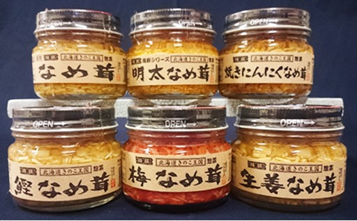 [№5525-0166]北海道伊達【きのこ王国】特製なめ茸小瓶6本セットA