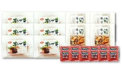 オリーブ牛 ハンバーグ6袋・牛すき丼4袋セット s-15