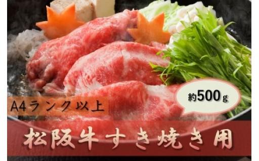 【D-003】松阪牛 すき焼き用(ウデ、バラ) 約500g