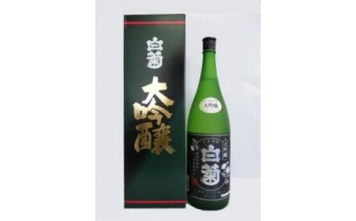 (29) 白菊大吟醸