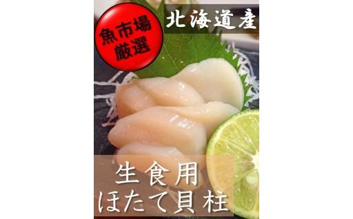 【B051】北海の恵み ホタテ貝柱(生食用)約1kg