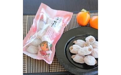 南信州に伝わる伝統の味「市田柿」 300g×3袋【予約受付・冬発送】【A131】